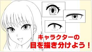 目の形を描き分けてキャラクターの個性を出そう!