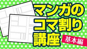 漫画のコマ割り講座【基本編】