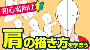 【初心者向け】肩の描き方を学ぼう!