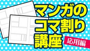 漫画のコマ割り講座【応用編】