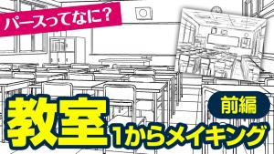 【パースってなに?】1から教室メイキング(前編)