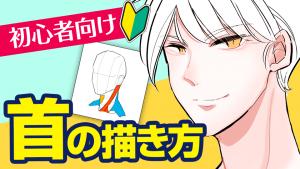 【初心者向け】首の描き方を学ぼう!