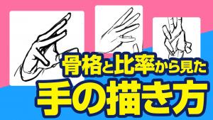 【スキルアップ】骨格と比率から見た手の描き方【中級編】