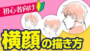 【初心者向け】横顔の描き方