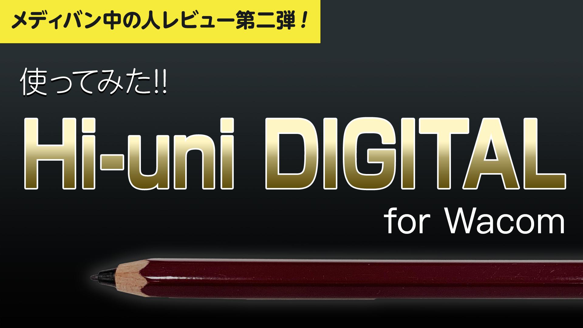 デジタルペン「Hi-uni DIGITAL for Wacom」を使ってみた!