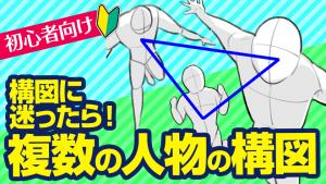 【初心者向け】構図に迷ったら!複数の人物を描く時の構図&配置アイディア