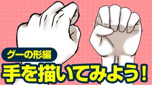 手を描いてみよう!~グーの形編~