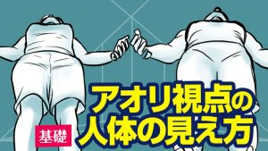 【基礎】アオリ視点の人体の見え方