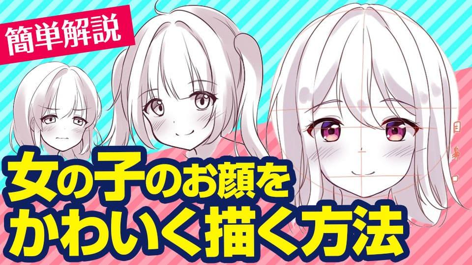 【簡単解説】女の子のお顔をかわいく描く方法