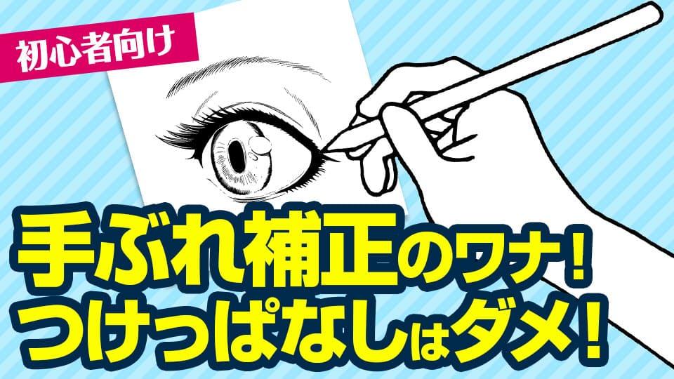 【初心者向け】手ぶれ補正のワナ!つけっぱなしはダメ!