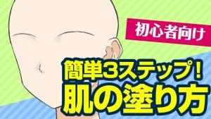 【簡単!3ステップ】初心者向け、肌の塗り方