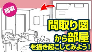 間取り図から部屋を描き起こしてみよう!
