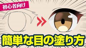 【初心者向け】簡単な目の塗り方【基本】