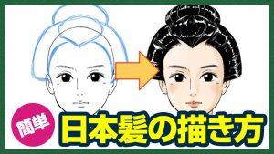 実はカンタン♪日本髪の描き方