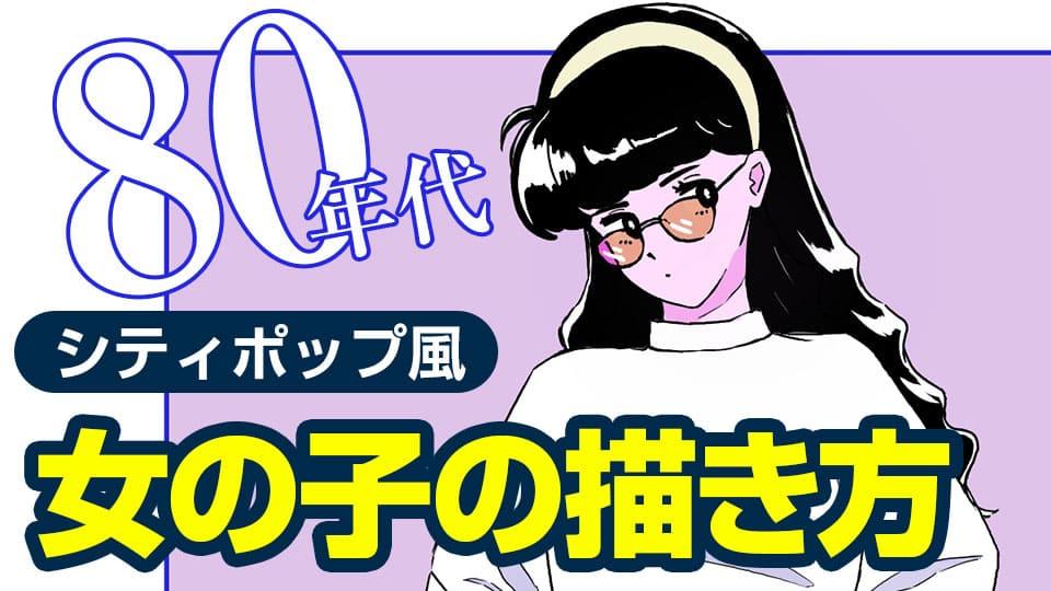 【シティポップ風】の女の子の描き方【80年代風】