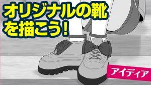オリジナルの靴を描こう!