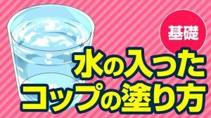 【基礎】水の入ったコップの塗り方