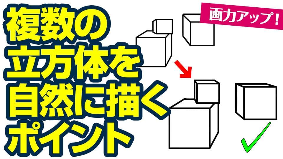 【アイレベル】複数の立方体を自然に描くポイント【パース】