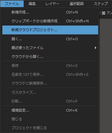ファイル>新規クラウドプロジェクト