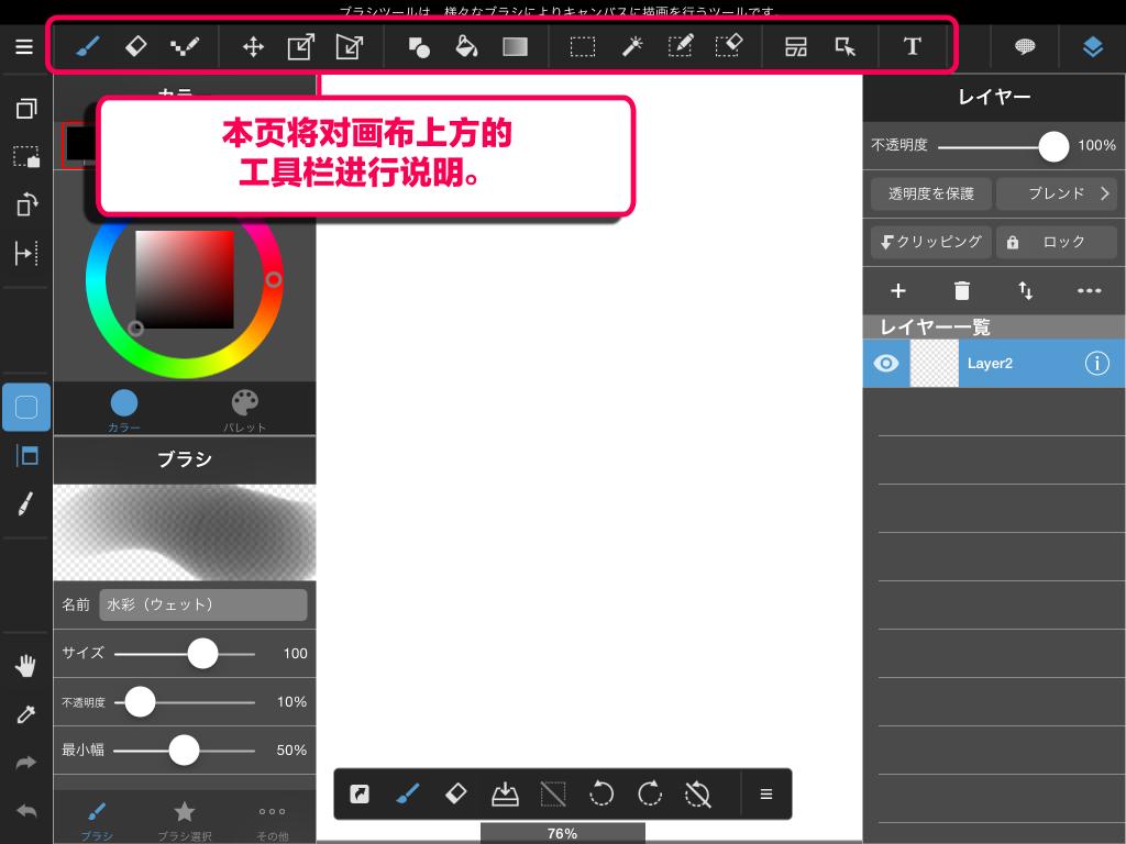 Ipad 工具栏 Medibang Paint