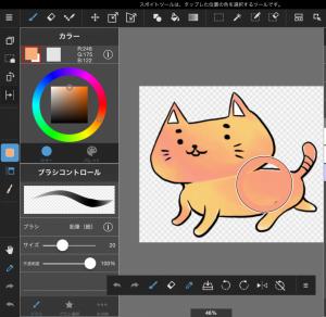 【iPad】选取颜色