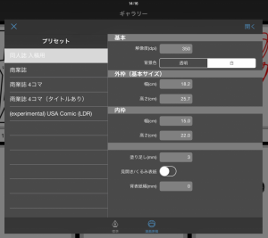【iPad】新建档案