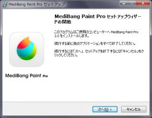 【Pro】安装软件