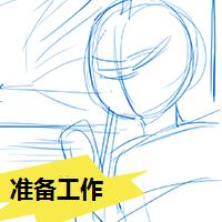 一起画漫画 初学者(1) -准备工作-