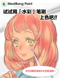 【主题教程】使用水彩笔刷上色