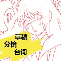 一起画漫画 初学者(2) -草稿〜分镜〜台词-