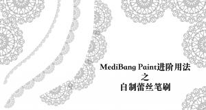 【主题教程】制作蕾丝笔刷