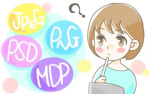 """扩展名"""" PNG / JPEG / MDP / PSD""""有何不同? 保存时您有什么建议?"""