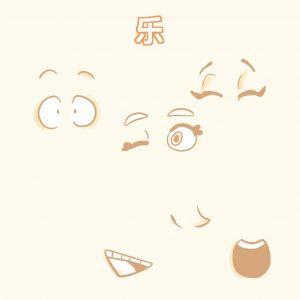 卡通人物的制作[表情]