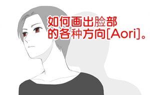 如何画出脸部的各种方向[Aori]。