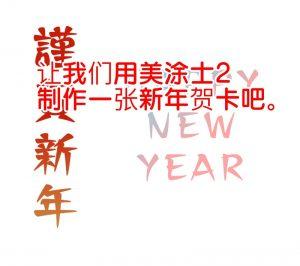 让我们用美涂士2制作一张新年贺卡吧。