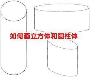 如何画立方体和圆柱体