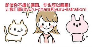 即使你不擅长画画,你也可以画画! 让我们画出yuru-chara和yuru-ilstration!