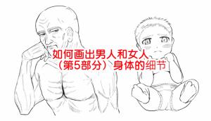 如何画出男人和女人(第5部分)身体的细节