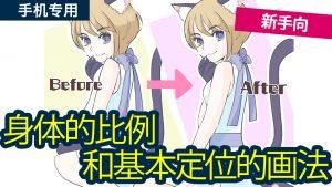 [初学者]画火柴人提高画技!2)如何画出身体的平衡和基本定位。[手机用户]
