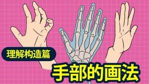 手部的画法 〜理解构造篇〜