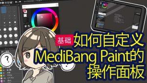 [基础] 如何自定义MediBang Paint的操作面板