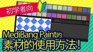 [初学者向] 超实用!MediBang Paint素材的使用方法!