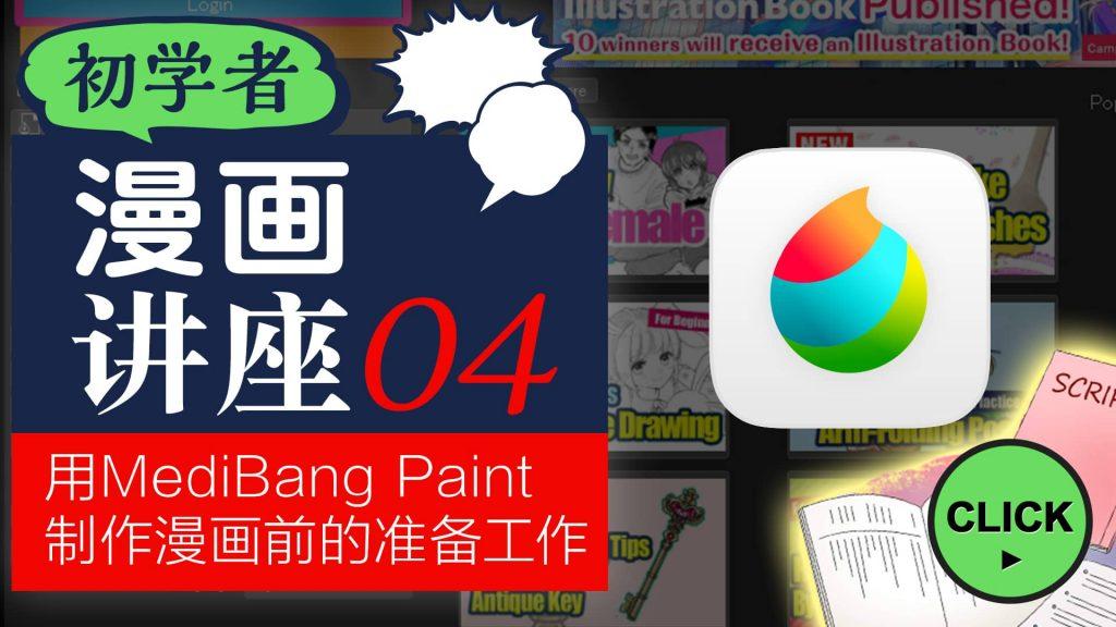 初学者漫画讲座04 用MediBang Paint制作漫画前的准备工作