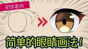 [初学者向] 画眼睛的简单方法 [基础]