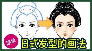 如何画日式发型