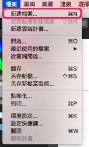 【Pro】新建檔案