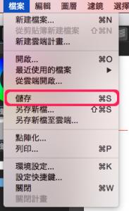 【Pro】儲存畫布