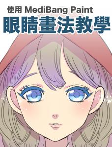 【主題教學】眼睛畫法