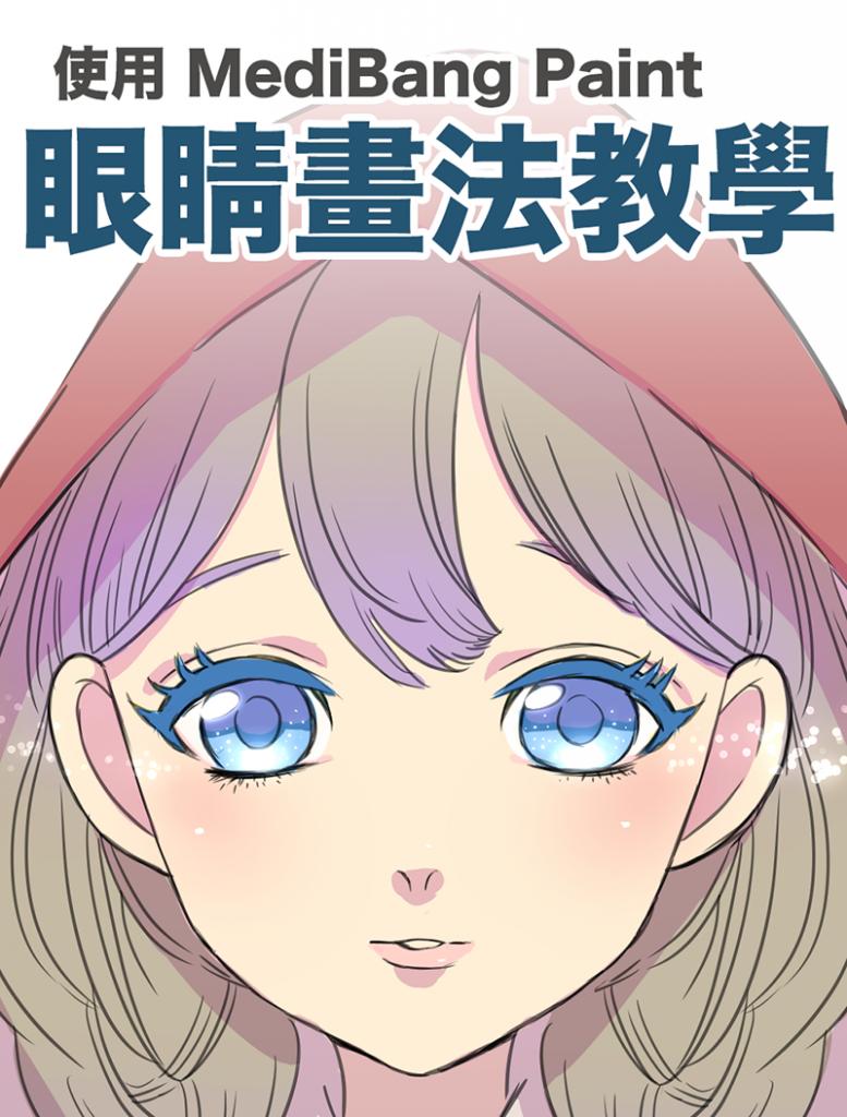 eye1P