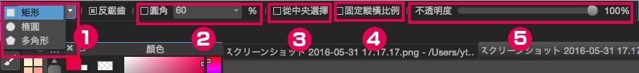 スクリーンショット 2016-05-31 17.59.25